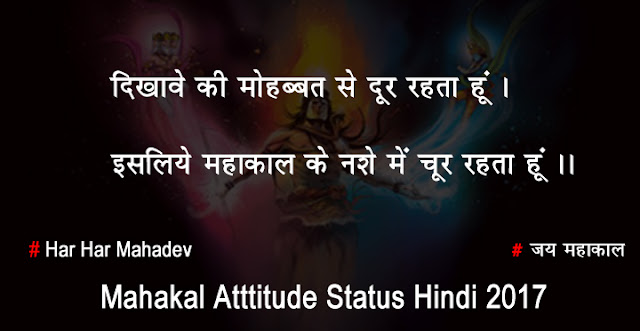 mahakal attitude status hindi, mahakal quotes hindi, mahakal shayari hindi