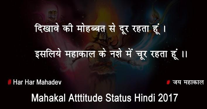 mahakal whatsapp status 2017 mahadev status - महाकाल स्टेटस 2019 - 500+ New Mahadev Status For FB