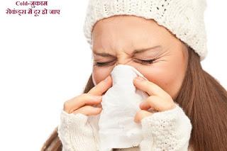 ज़ुकाम कुछ सेकंड्स में दूर हो जाता है