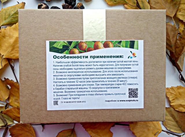 Применение сушенных плодов сапиндуса