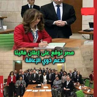 مصر توقع على إعلان فاليتا لدعم ذوي الإعاقة.