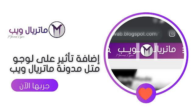 header logo effect blog mdwabإضافة تأثير على لوجو متل مدونة ماتريال ويب