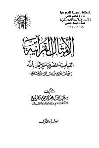الأمثال القرآنية القياسية المضروبة للإيمان