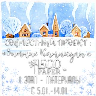 http://ecopaper-su.blogspot.ru/2018/01/eco-paper.html
