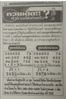 Thai Lottery Second Paper Magazines For 16-09-2018
