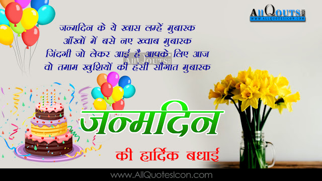 Hindi-Happy-Birthday-Hindi-quotes-Whatsapp-images-Facebook-pictures-wallpapers-photos-greetings-Thought-Sayings-free
