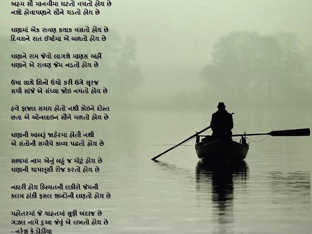 अहम सौ मानवीमा धटतो वधतो होय छे Gujarati Gazal By Naresh K. Dodia