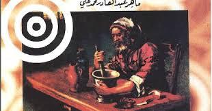 تعريف بكتاب الطب العربي: رؤية ابستمولوجية - ماهر عبد القادر محمد علي