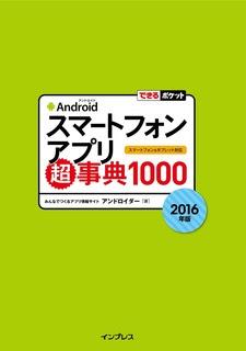 できるポケット Androidスマートフォンアプリ超事典1000 2016年版
