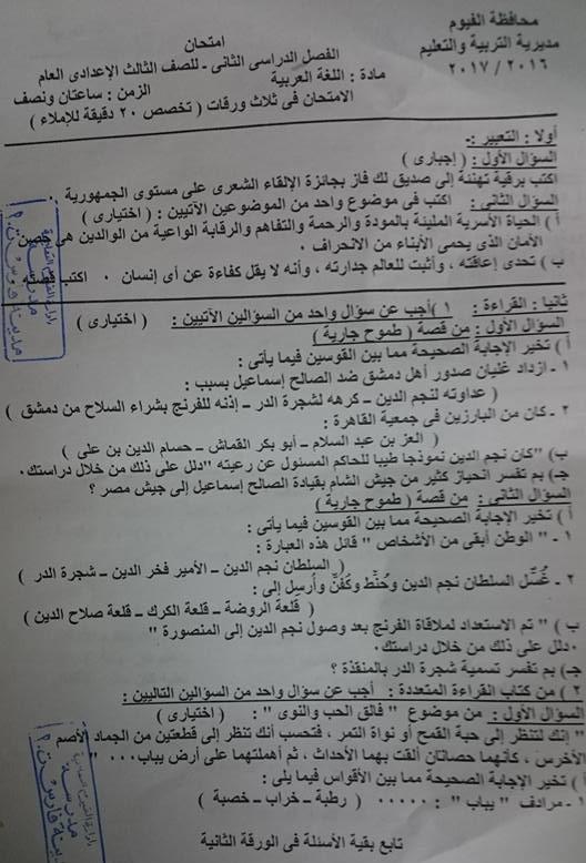 ورقة امتحان اللغة العربية للصف الثالث الاعدادي الفصل الدراسي الثاني 2017 محافظة الفيوم
