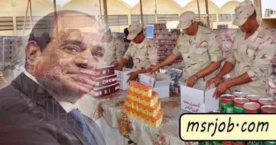 الجيش يوزع 8 مليون كرتونة غذائية بنصف الثمن ب25 جنية تعرف على اماكن بيعها