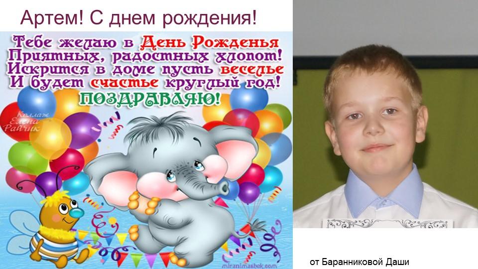 черемуховой поздравления с днем рожденья с именем артем втором допустимо
