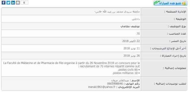 مباراة لتوظيف داخلي (70 منصب) بجامعة سيدي محمد بن عبد الله -فاس-
