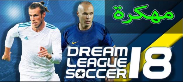 Dream League Soccer 2018 Apk Full تنزيل  النسخة المهكرة الكاملة + DATA Mod Money 2018 5.052