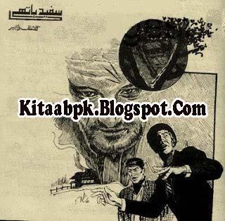 Sufaid Hathi Novel By Kashif Zubair Pdf Free Download