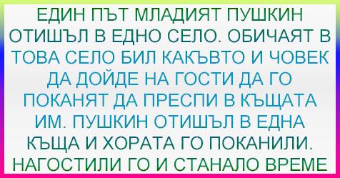 [Готин ВИЦ] младият Пушкин