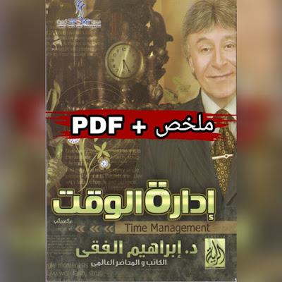 ملخص + PDF : كتاب إدارة الوقت |  د. إبراهيم الفقى