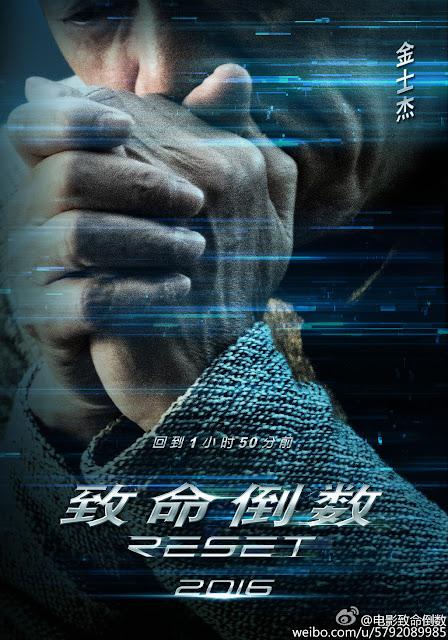 Reset Chinese film Jin Shi Jie