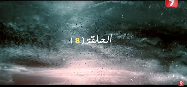 مسلسلات رمضان : شورب 2 الحلقة 8 - Chouerreb 2 EP 8