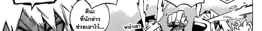 อ่านการ์ตูน Boku no Hero Academia ตอนที่ 241 หน้าที่ 25