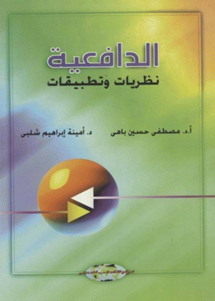 تحميل كتاب سيكولوجيا الدافعية والانفعالات pdf