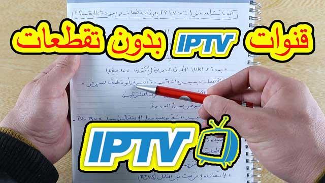كيف تشاهد قنوات IPTV بدون تقطعات وبجودة عالية جدا ?
