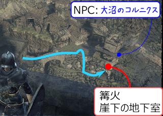 DarkSouls3 不死街 攻略 地図 マップ 崖下の地下室
