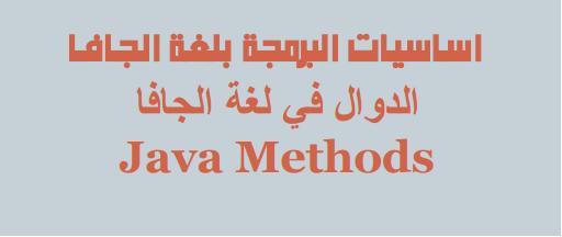 أفضل كتاب يشرح أساسيات البرمجة بلغة الجافا Java Methods