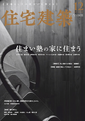 住宅建築 2019年12月号 zip online dl and discussion