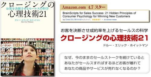 セールス【ダイレクト出版の本】クロージングの心理技術21