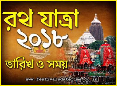 2018 Rath Yatra Date & Time Bangla