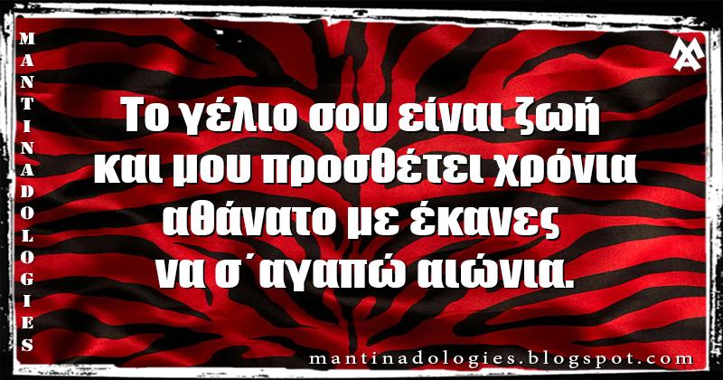 Μαντινάδα - Το γέλιο σου είναι ζωή  και μου προσθέτει χρόνια αθάνατο με έκανες  να σ΄αγαπώ αιώνια.