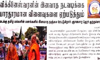 News paper in Sri Lanka : 01-10-2016