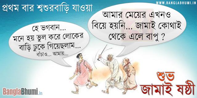 Funny Jamai Sasthi Bengali Joke HD Photo - Subho Jamai Sasthi