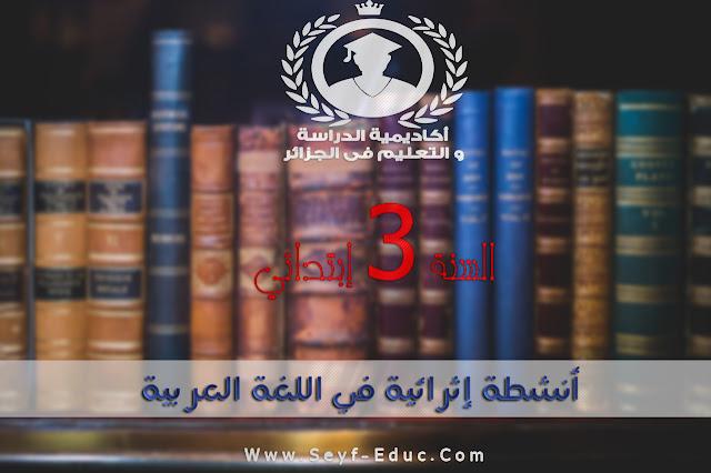 تحميل أنشطة إثرائية في اللغة العربية للسنة الثالثة إبتدائي