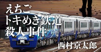 西村京太郎 えちごトキめき鉄道殺人事件 中央公論新社 Web連載