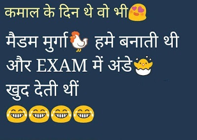 Image of: Messages Funny Jokes In Hindi For Whatsapp Jokejive Discovery Engine Download 100 धस Funny Jokes In Hindi For Whatsapp Images