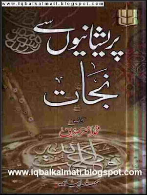 Preshaniyon Se Nijat by Muhammad Akhtar Siddique