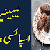 Lebanese Spiced Beef Recipe In Urdu