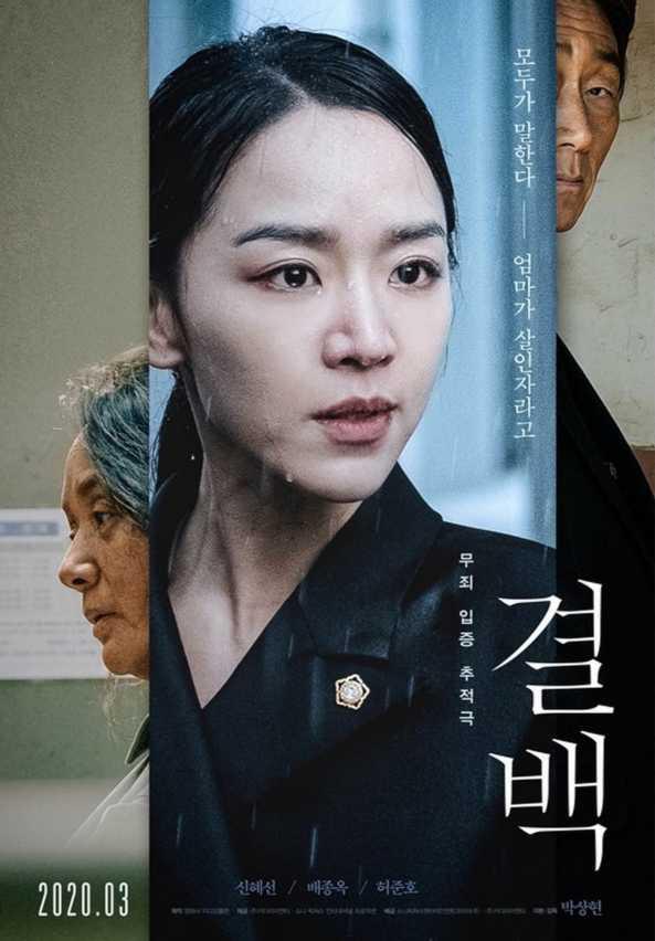 'Innocence' south Korean Film (2020)