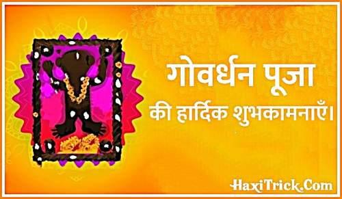 Govardhan Puja ki Shubhkamnaye in Hindi