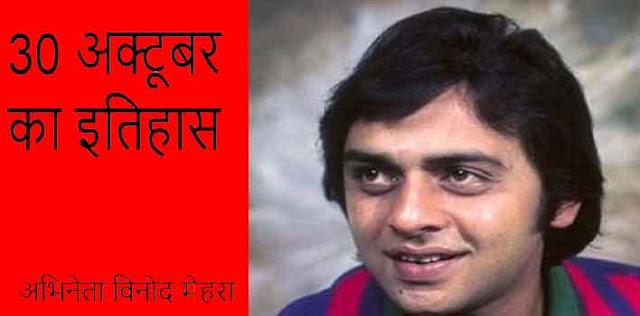 भारत के मशहूर और लोकप्रिय अभिनेता विनोद मेहरा की 1990 में आज ही के दिन मृत्यु हुई थी,