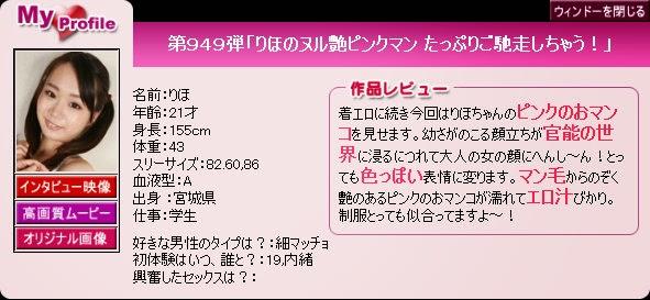 Pacific Girls No.949 Riho 12070