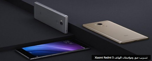 تعرف على مواصفات الهاتف Xiaomi Redmi 5