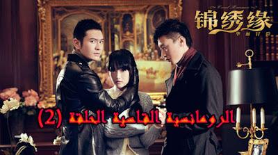 مسلسل الرومانسية القاسية الحلقة 2 Series Cruel Romance Episode مترجم