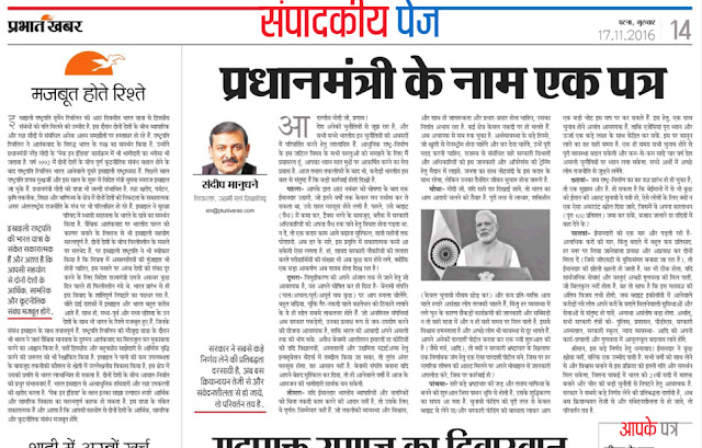 use of newspaper essay in hindi Hindi diwas is celebrated on the 14th of september each year this is because the constituent assembly of india declared that hindi scripted in the devanagari script is the republic of india's official language.
