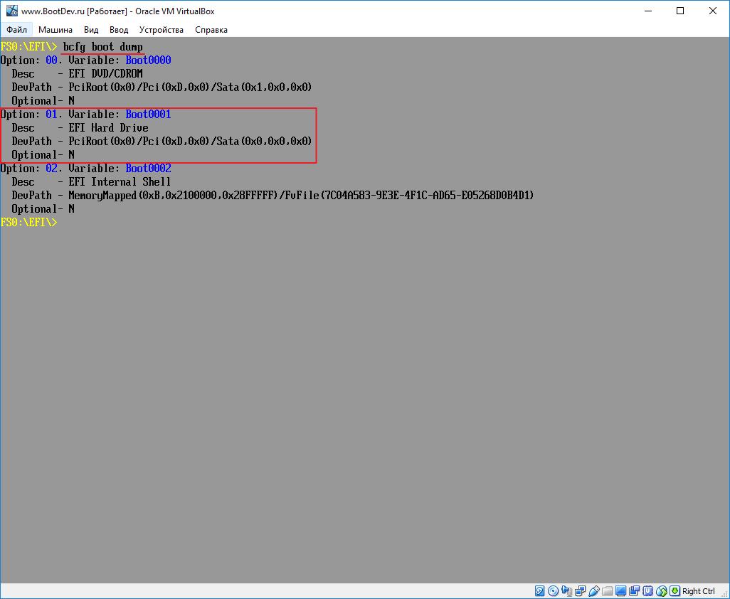 UEFI Shell: Что делать если не загружается ОС - BootDev