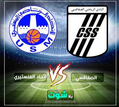 مشاهدة مباراة الصفاقسي والاتحاد المنستيري بث مباشر اليوم 17-4-2019 في الدوري التونسي