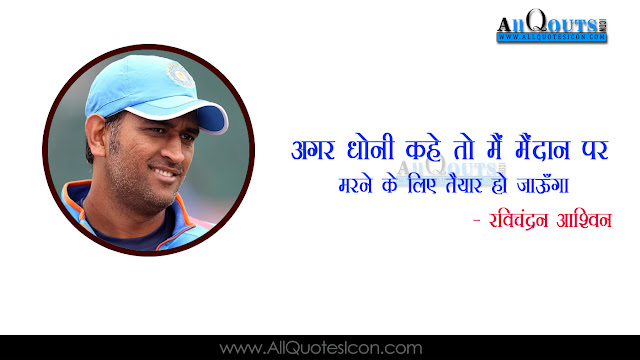 Best-MS-Dhoni-Hindi-quotes-Whatsapp-Pictures-Facebook-HD-Wallpapers-images-inspiration-life-motivation-thoughts-sayings-free