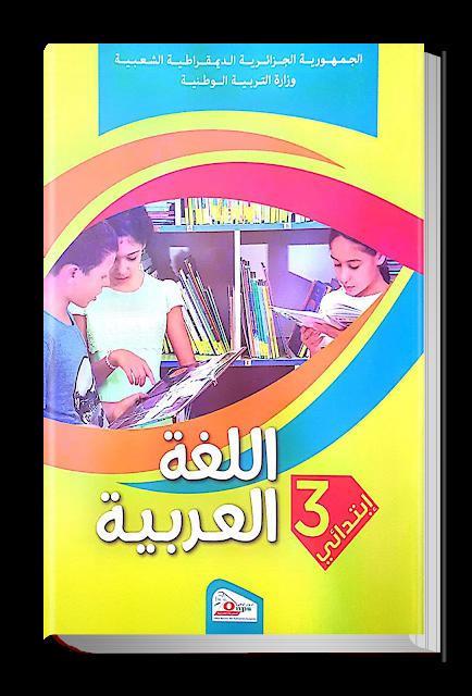 كتابي في اللغة العربية للسنة ثالثة ابتدائي الجيل الثاني